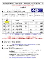 大会要項 - JOP-TENNIS.COM