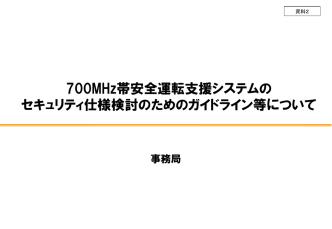 700MHz帯安全運転支援システムの セキュリティ仕様検討の
