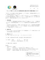報道発表資料(PDF形式, 286KB)
