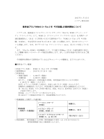 新料金プラン「WiMAX 2+ Flat 2 年 ギガ放題」の提供開始
