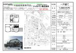 『不動産売買専門店』 1,660万円 一戸建て