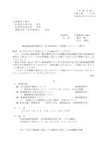 申し込み等 - 九州舶用工業会