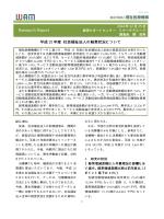 Research Report 平成 25 年度 社会福祉法人の経営状況について
