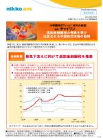 中華圏株式ファンド(毎月分配型)/愛称:チャイワン