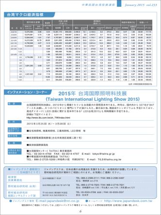 2015年 台湾国際照明科技展 (Taiwan International