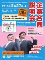 2015年2月27日(金) - 奈良県中小企業団体中央会