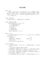 特記仕様書 [PDFファイル/95KB]