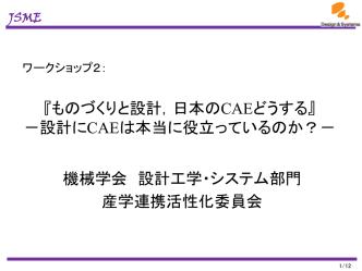 3D - 日本機械学会