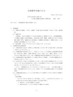 企画競争実施の公示 - 国土交通省 九州地方整備局
