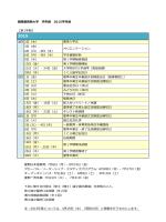印刷用PDF - 国際基督教大学