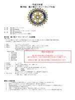平成26年度 第28回 龍ヶ崎ロータリーカップ大会 開会式諸注意