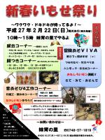 新春妹背まつり(PDF)