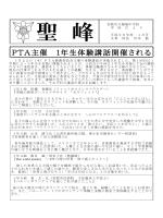 1月号 - 加賀市教育委員会
