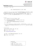 九州大学記者クラブ会員 各位 「2015 海域港湾空港技術報告会 in 福岡