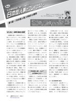 第1回: 「日本型人事」 の強さと限界