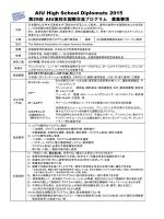 HSD募集要項 【A4サイズ2頁】 - AIU高校生国際交流プログラム / AIU