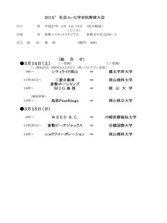 2015岡山県社会人・大学対抗戦組合せ