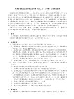 特殊詐欺防止広報啓発支援事業(地域人づくり事業)公募
