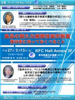 「食品の新たな機能性表示制度 施行前に知っておくべきこと」(東京)PDF