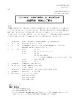 接遇研修 開催のご案内 - 一般社団法人北海道介護福祉士会