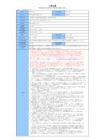 産業廃棄物処理委託(廃防錆不凍液)