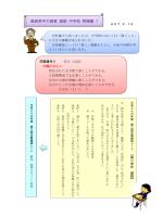 福島県学力調査 国語 中学校 問題編 1