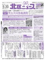 北区ニュース平成26年05月20日号(PDF:3223KB)