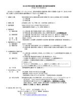 足立区学校支援員(臨時職員)採用選考実施要領 (平成27年4月採用分