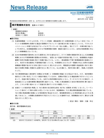 2015 年 2 月 18 日 横河電機株式会社 (証券コード