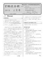 宮臨技会報2月号 - 宮崎県臨床検査技師会