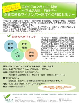 20150219 企業に迫るマイナンバー制度への対応セミナー