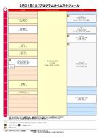 3月21日(土)プログラムタイムスケジュール