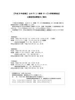 【平成 26 年度補正 ものづくり・商業・サービス革新補助金】 公募説明会