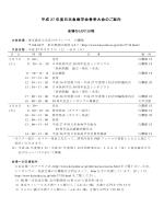 こちら - 日本魚病学会