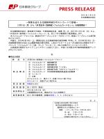 ~開業を迎える北陸新幹線がポストカードで登場~ 3月9日(月