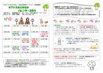 オアシスあさみなみカレンダー3月号(PDF文書)