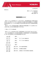 取締役候補者について (PDF 224KB)