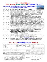 2015 第 13 回 標高差日本一・・・富士山頂往復マラニック
