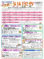 飯倉 学童 クラブは乳幼児 親子 や小学生 があそべるところです!あそび
