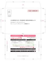 日本郵便株式会社 神田郵便局 郵便私書箱第44号 はじめよう