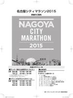 名古屋シティマラソン2015 - マラソンフェスティバルナゴヤ・愛知 2015