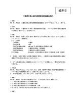 三重県外国人観光客誘致促進協議会規約