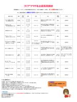 コリアプラザ名古屋長期文化講座ちらし(4