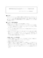 ESET Mobile Security for Android V3 リリースノート