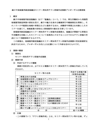 1 銚子市地域雇用創造協議会セミナー周知用チラシ原稿作成業務