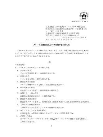 2015.03.11 グループ組織変更及び人事に関するお知らせ(pdf)