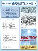 主なセミナー内容 - 公益財団法人 公益法人協会
