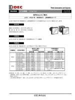 φ30 HN2P形 角形表示灯 白熱球照光タイプの販売中止のご案内