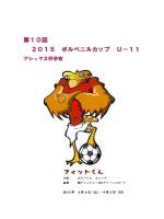 第10回 2015 ポルベニルカップ U-11