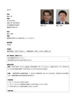 2-2-1 氏名 福原 俊一 所属 ACP日本支部 京都大学 医学研究科 社会